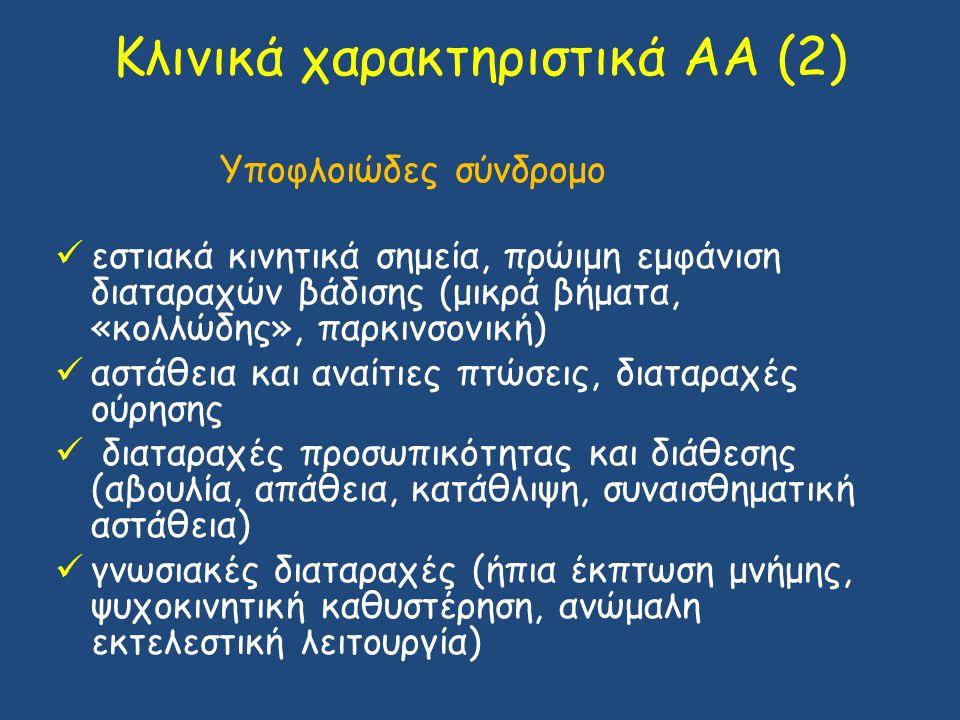 Κλινικά χαρακτηριστικά ΑΑ (2)