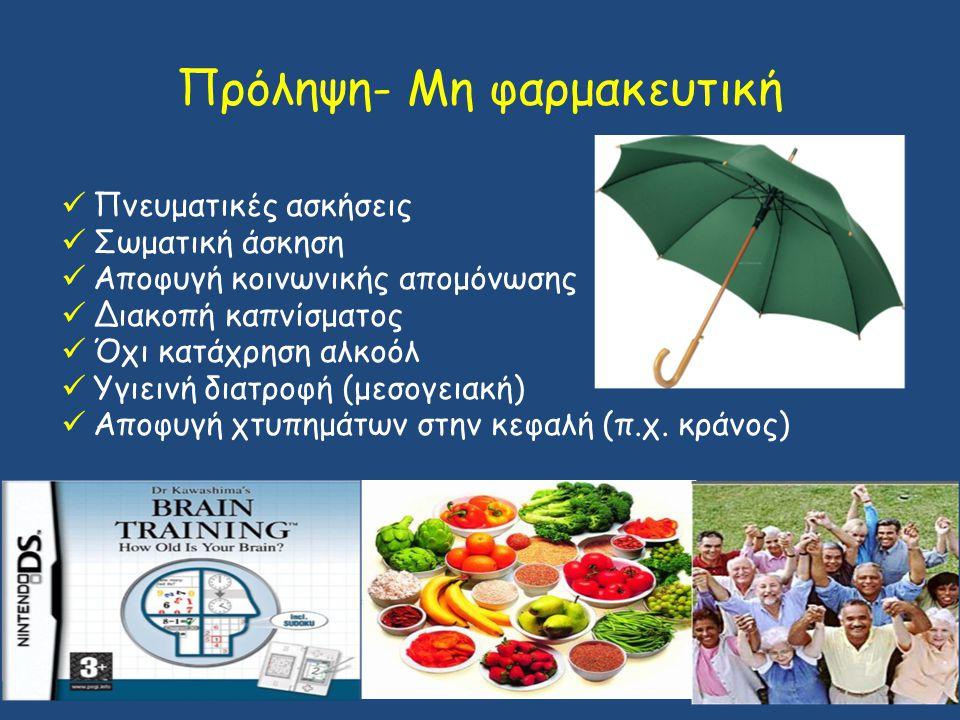 Πρόληψη- Μη φαρμακευτική
