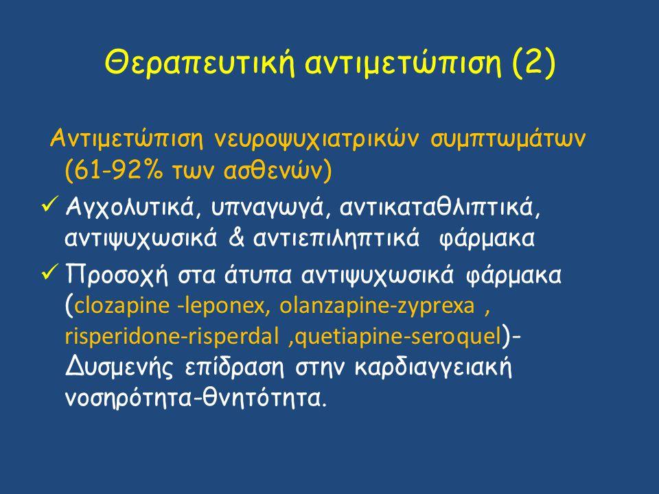 Θεραπευτική αντιμετώπιση (2)
