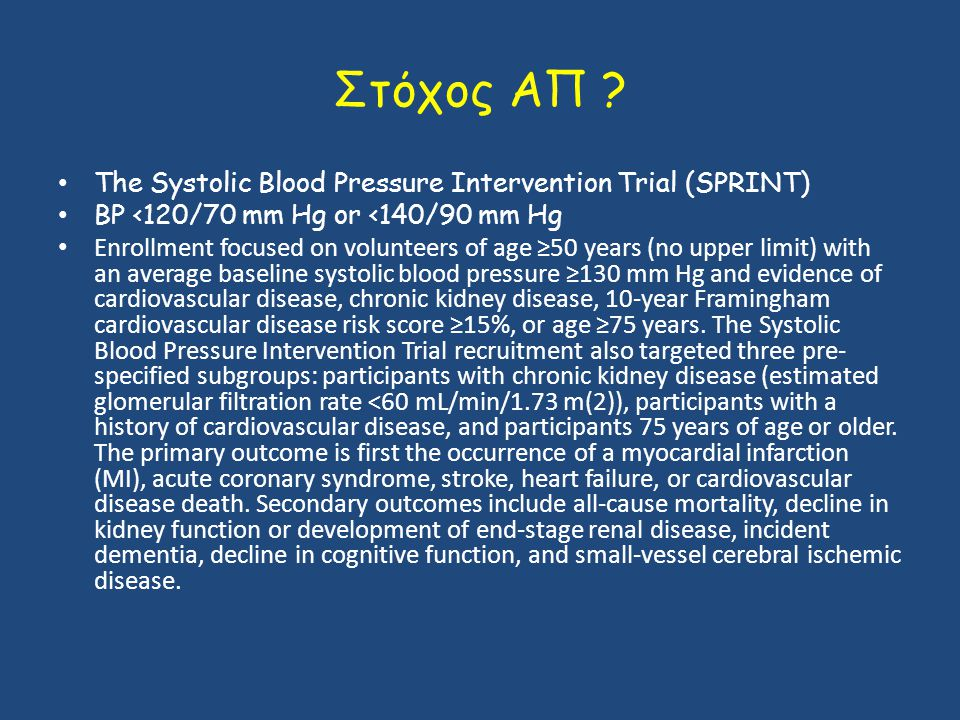 Στόχος ΑΠ The Systolic Blood Pressure Intervention Trial (SPRINT)