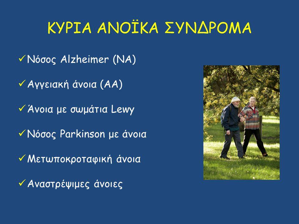 ΚΥΡΙΑ ΑΝΟΪΚΑ ΣΥΝΔΡΟΜΑ Νόσος Alzheimer (ΝΑ) Αγγειακή άνοια (ΑΑ)