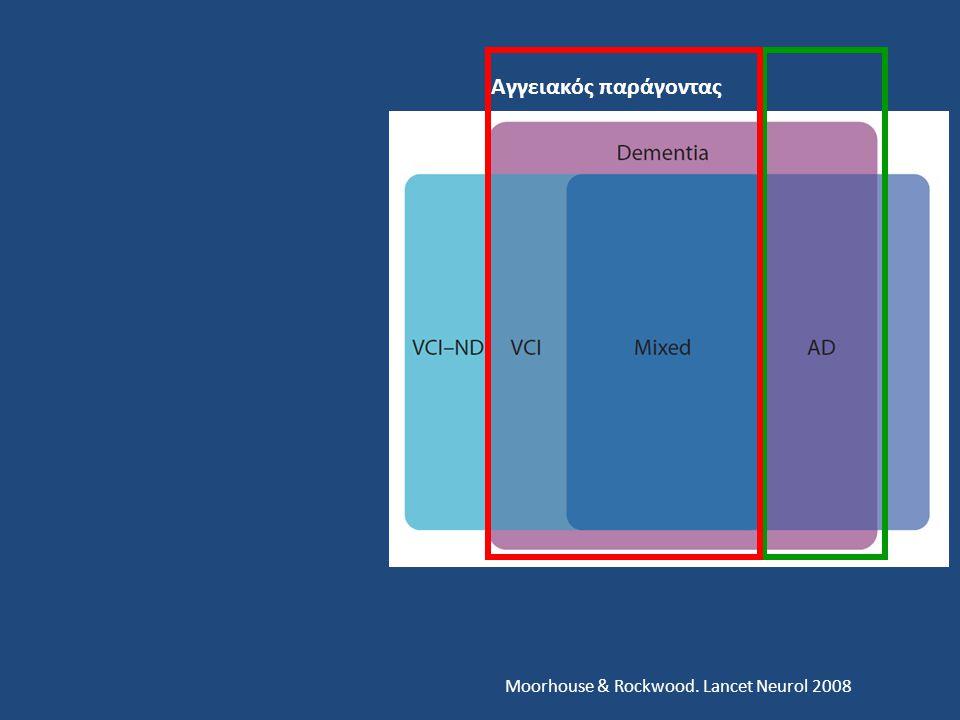 Αγγειακός παράγοντας Moorhouse & Rockwood. Lancet Neurol 2008