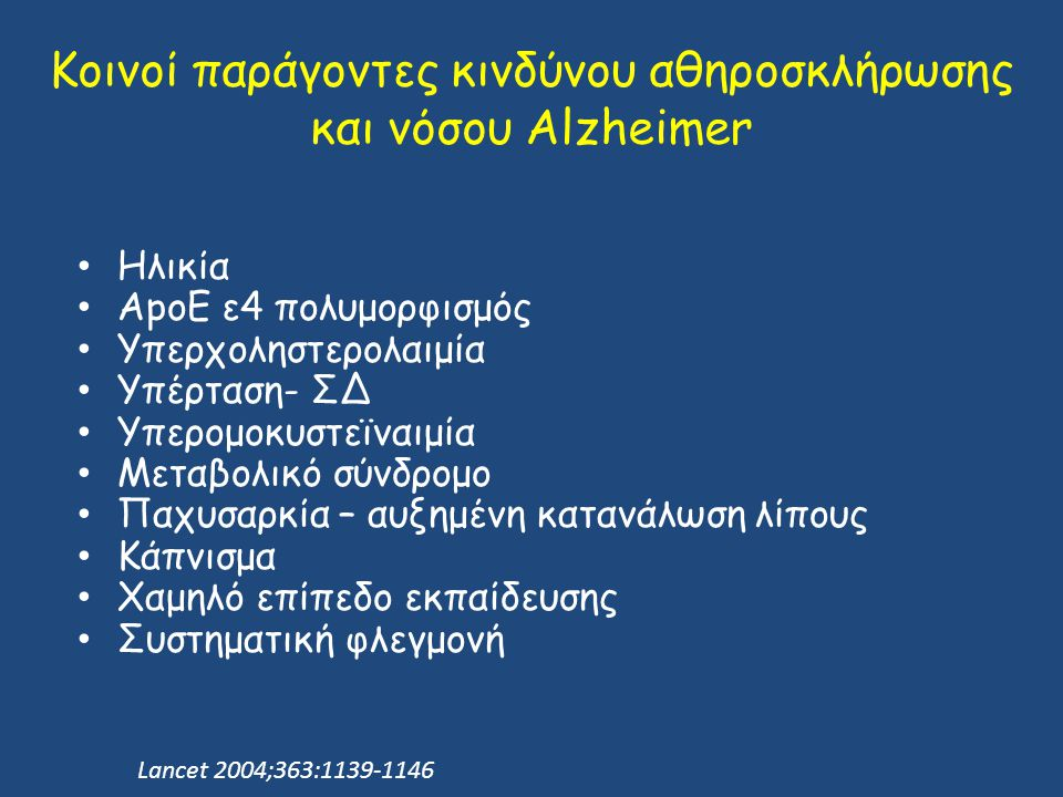 Κοινοί παράγοντες κινδύνου αθηροσκλήρωσης και νόσου Alzheimer