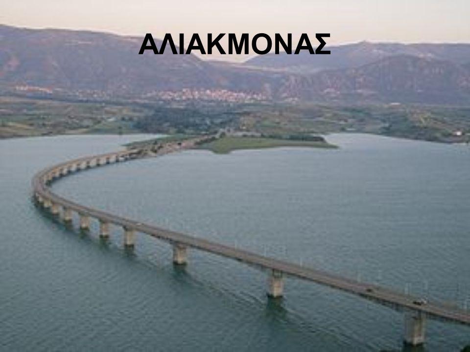 ΑΛΙΑΚΜΟΝΑΣ