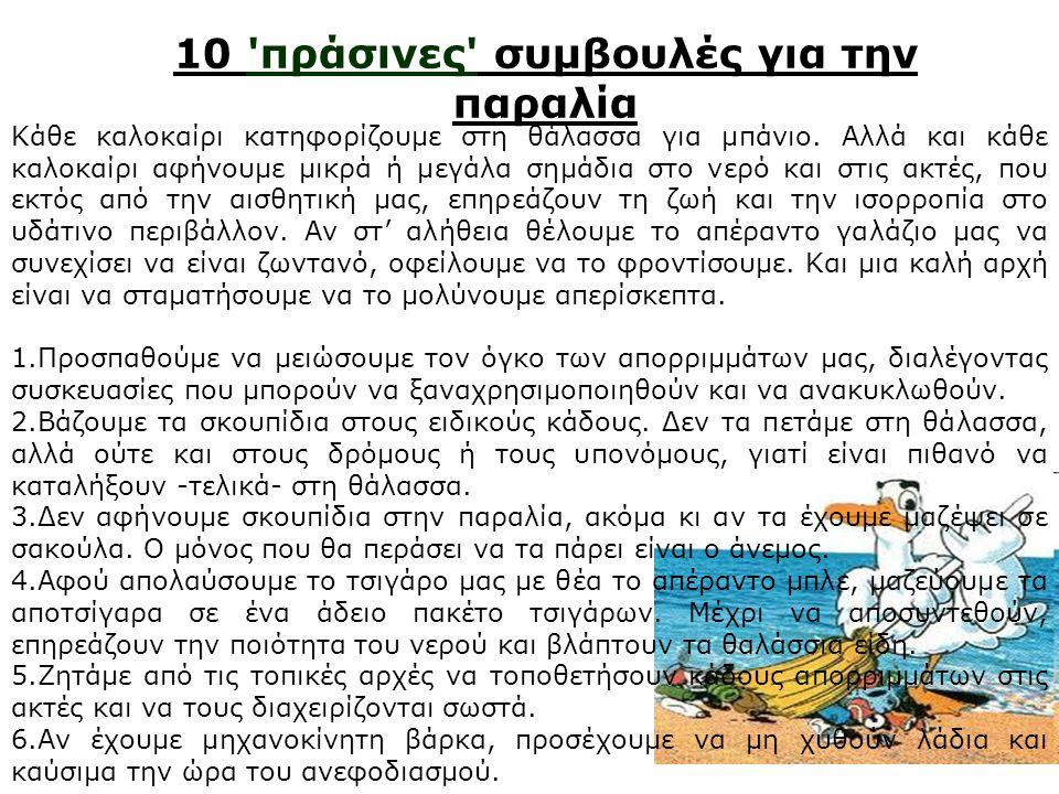10 πράσινες συμβουλές για την παραλία