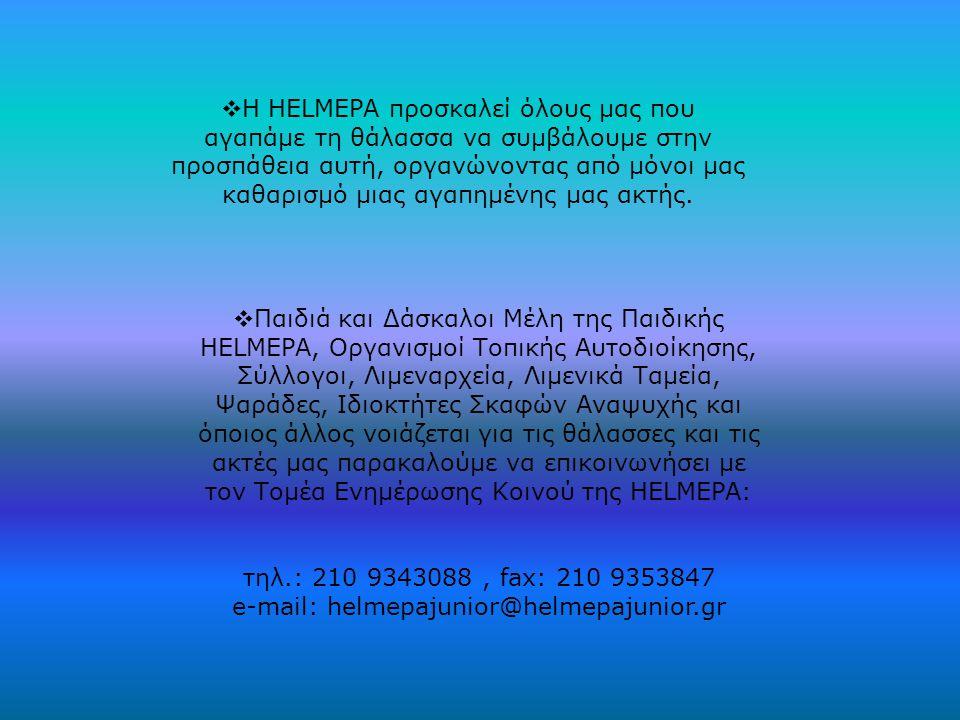Η HELMEPA προσκαλεί όλους μας που