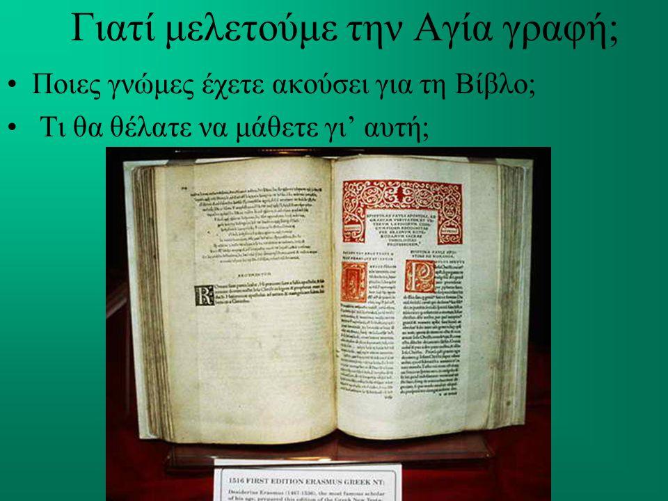 Γιατί μελετούμε την Αγία γραφή;