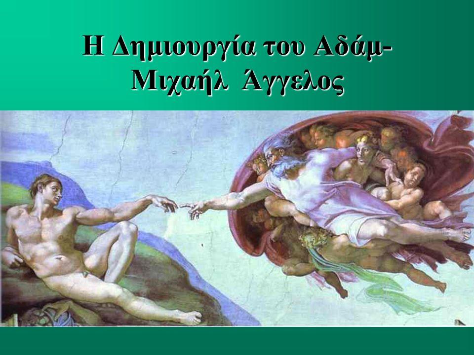 Η Δημιουργία του Αδάμ- Μιχαήλ Άγγελος