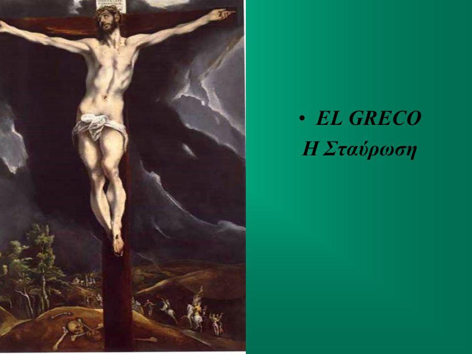 EL GRECO Η Σταύρωση