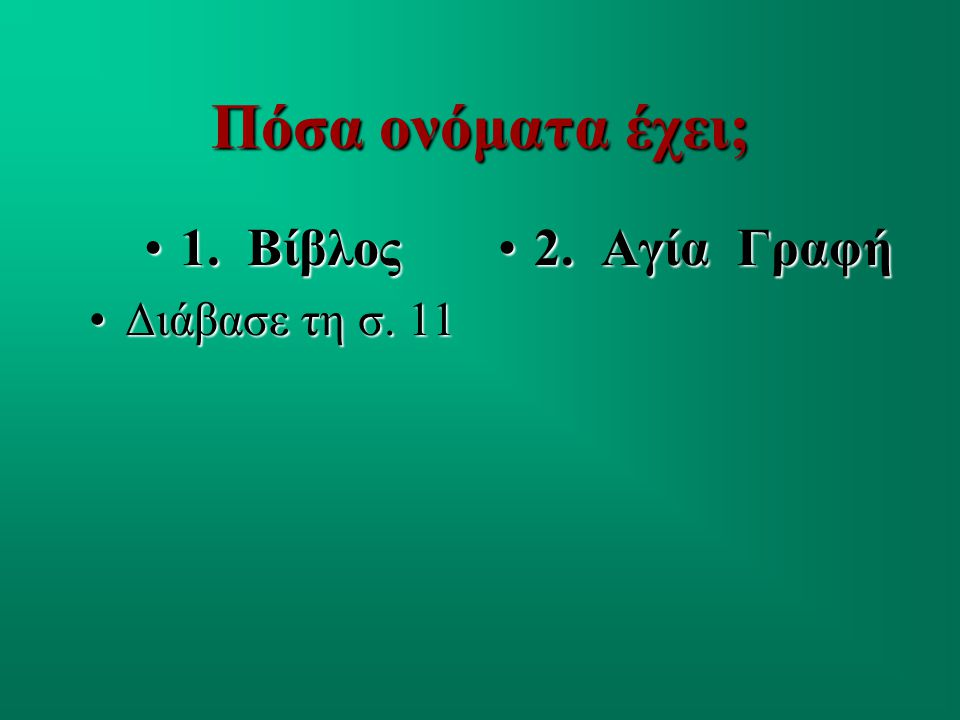 Πόσα ονόματα έχει; 1. Βίβλος Διάβασε τη σ. 11 2. Αγία Γραφή