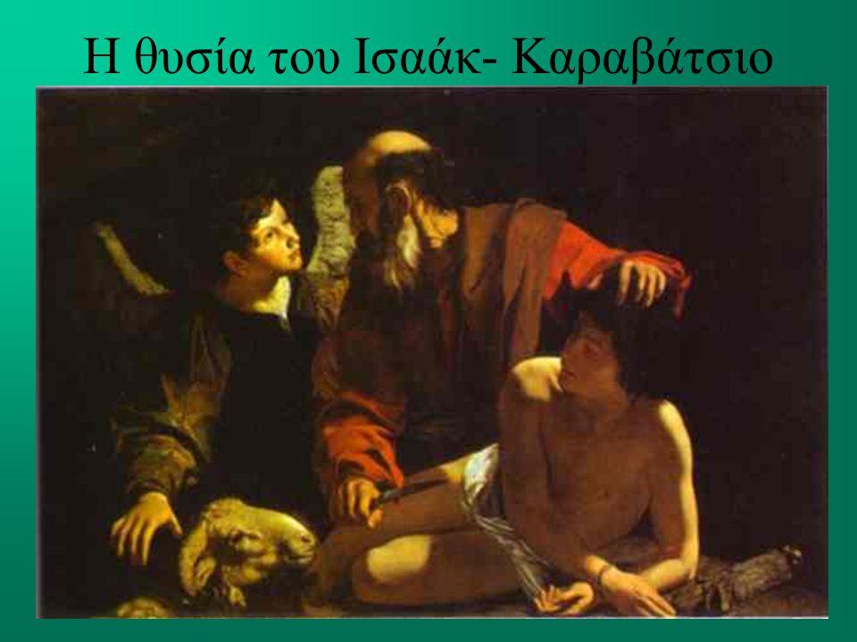 Η θυσία του Ισαάκ- Καραβάτσιο