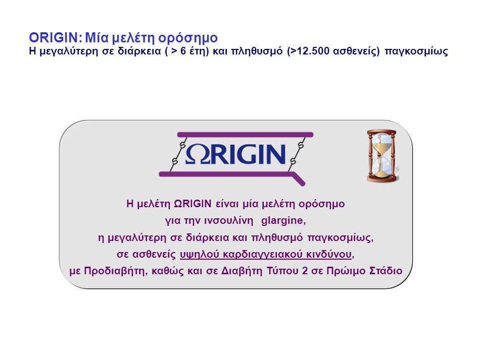 ORIGIN: Μία μελέτη ορόσημο Η μεγαλύτερη σε διάρκεια ( > 6 έτη) και πληθυσμό (>12.500 ασθενείς) παγκοσμίως
