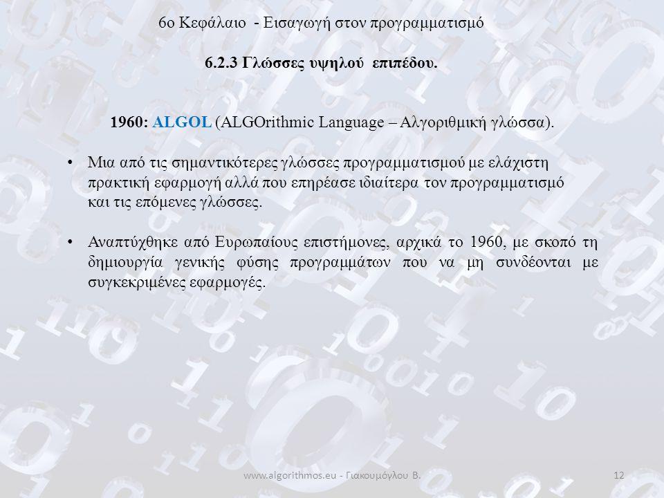 6.2.3 Γλώσσες υψηλού επιπέδου.