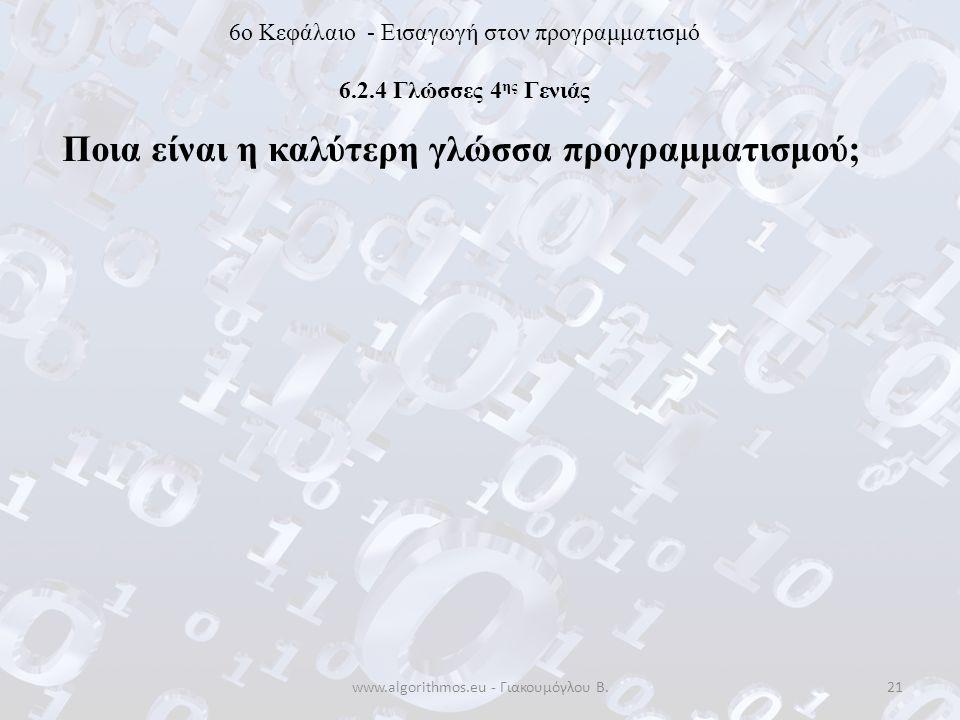 Ποια είναι η καλύτερη γλώσσα προγραμματισμού;