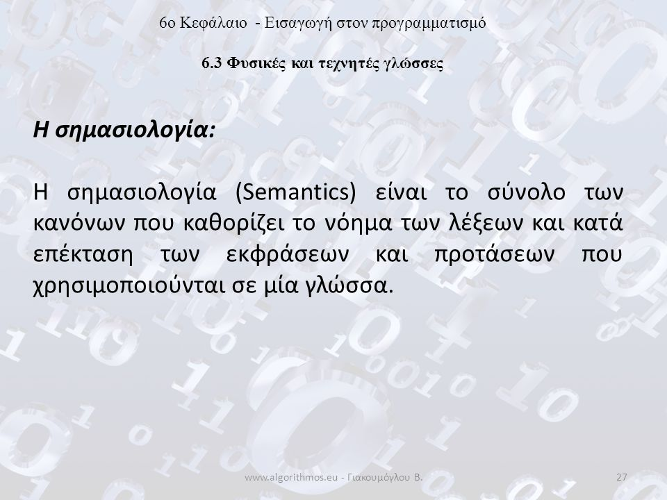 6.3 Φυσικές και τεχνητές γλώσσες