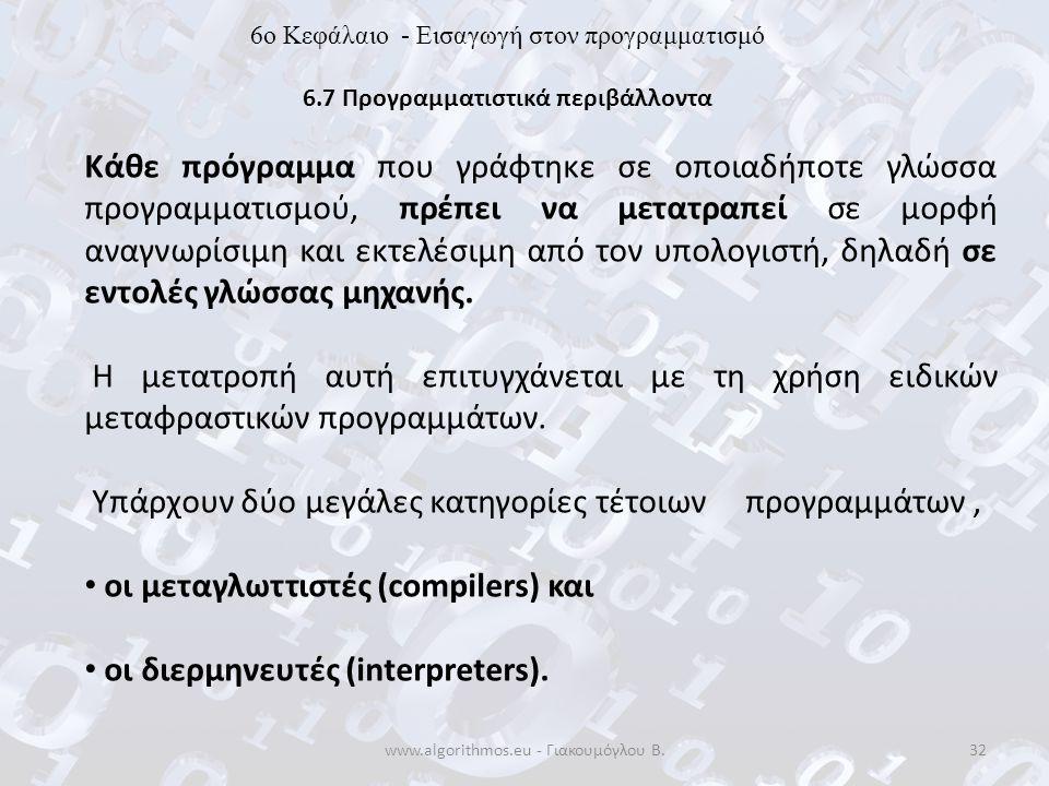 6.7 Προγραμματιστικά περιβάλλοντα