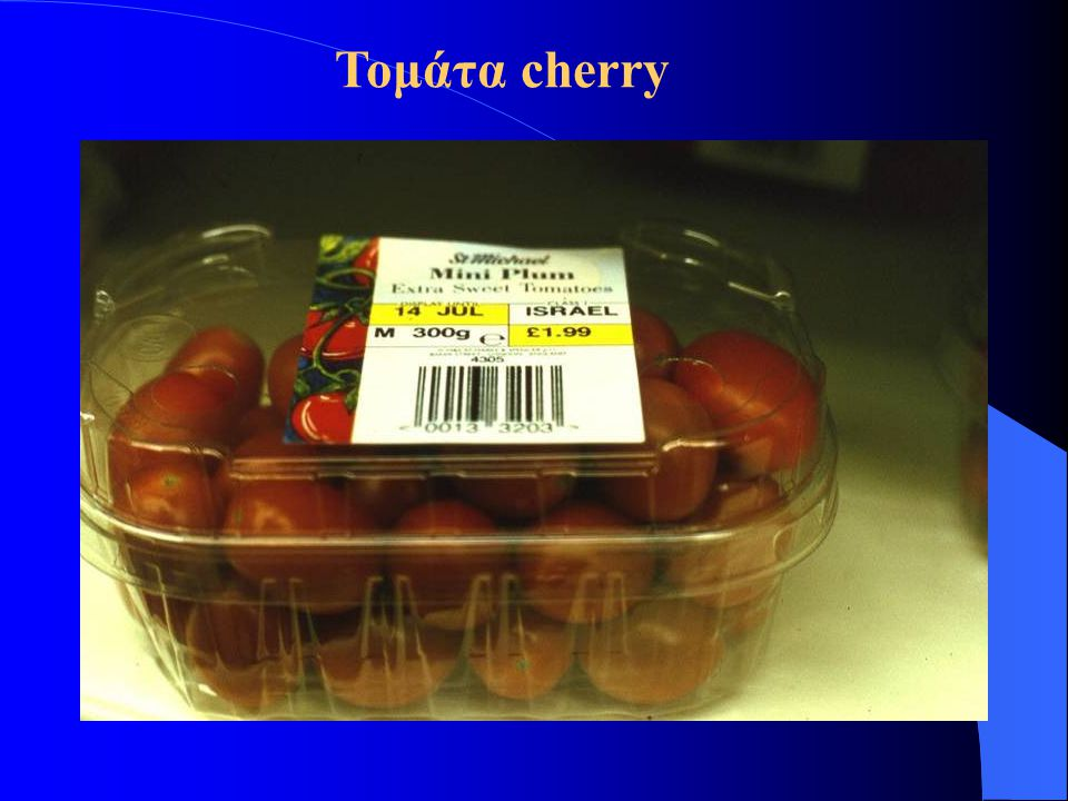 Τομάτα cherry