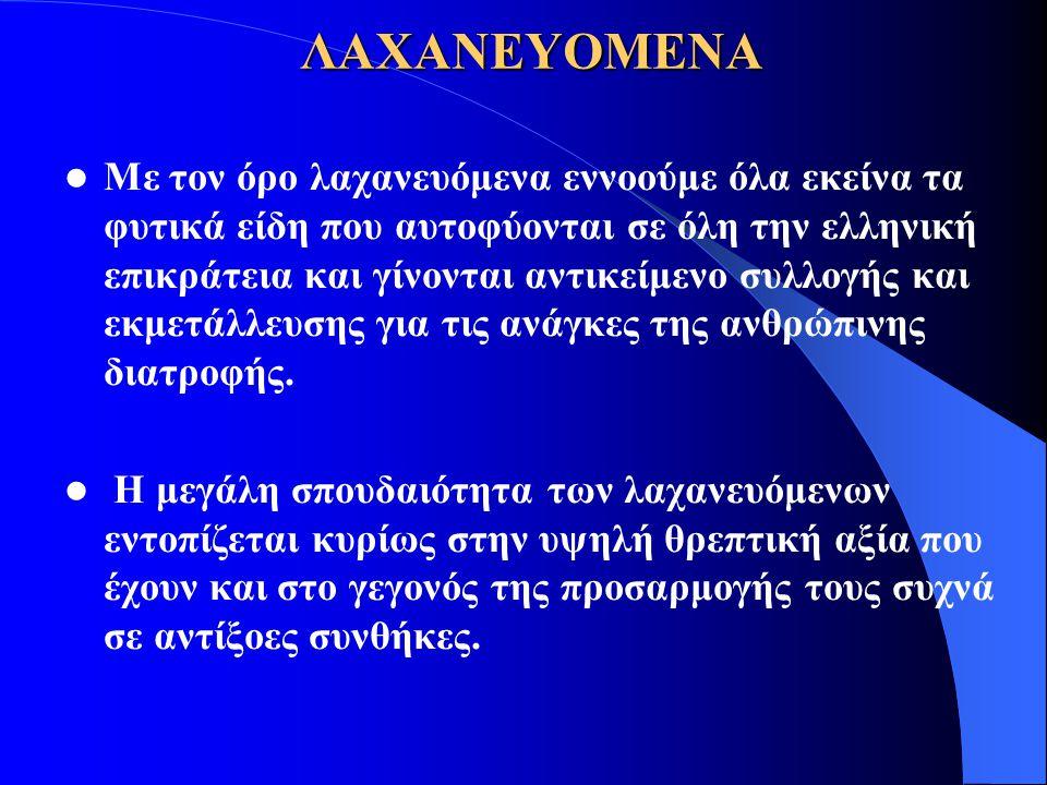 ΛΑΧΑΝΕΥΟΜΕΝΑ