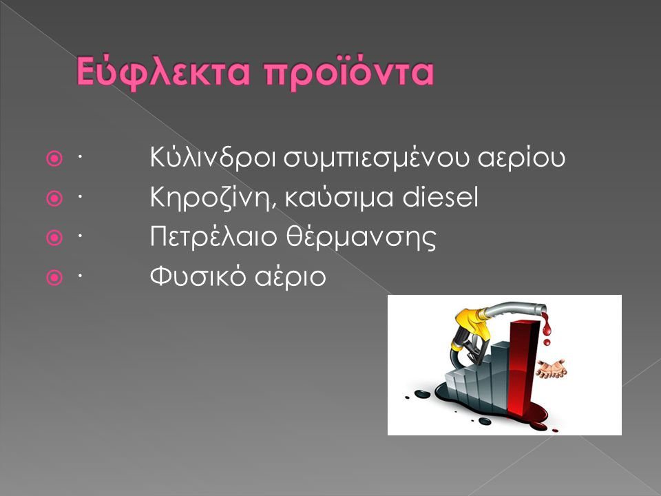 Εύφλεκτα προϊόντα · Κύλινδροι συμπιεσμένου αερίου
