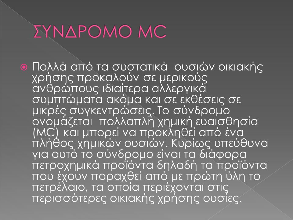 ΣΥΝΔΡΟΜΟ MC