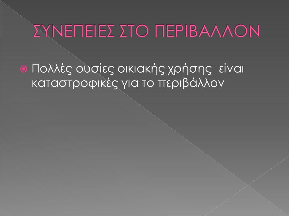 ΣΥΝΕΠΕΙΕΣ ΣΤΟ ΠΕΡΙΒΑΛΛΟΝ