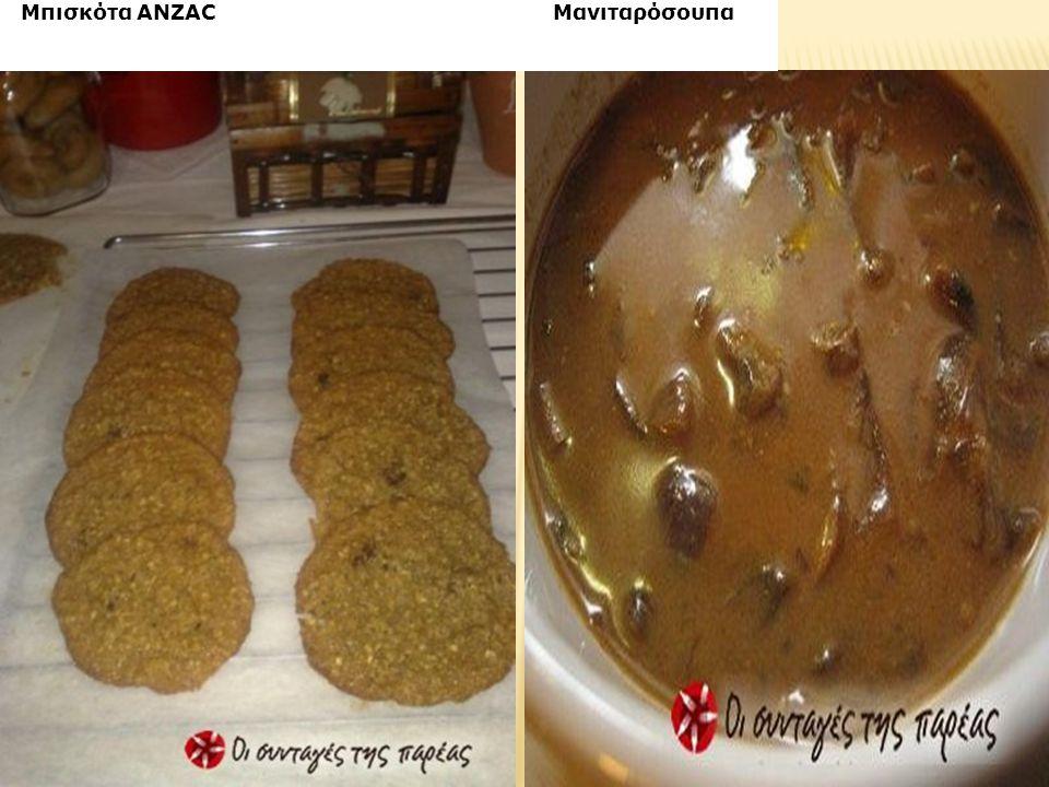 Μπισκότα ANZAC Μανιταρόσουπα