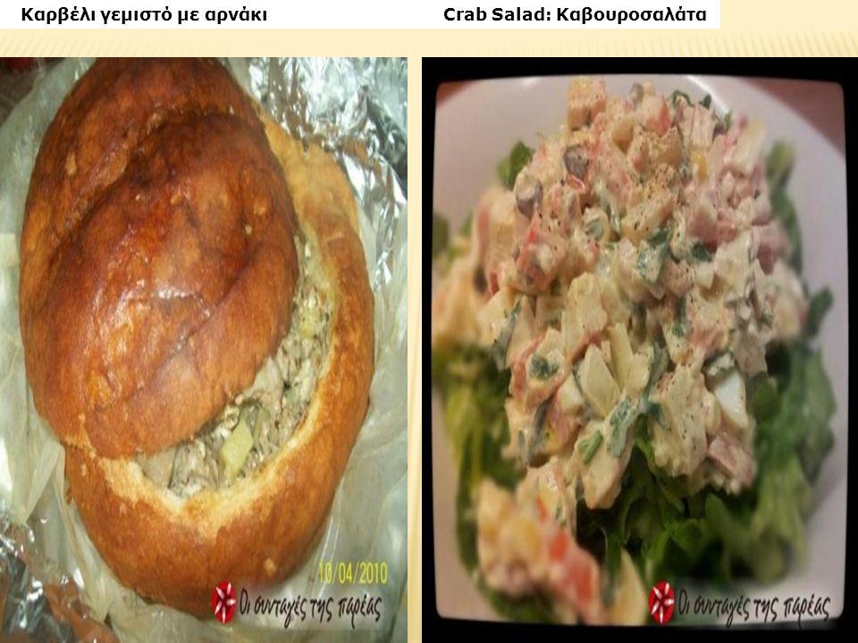 Καρβέλι γεμιστό με αρνάκι Crab Salad: Καβουροσαλάτα