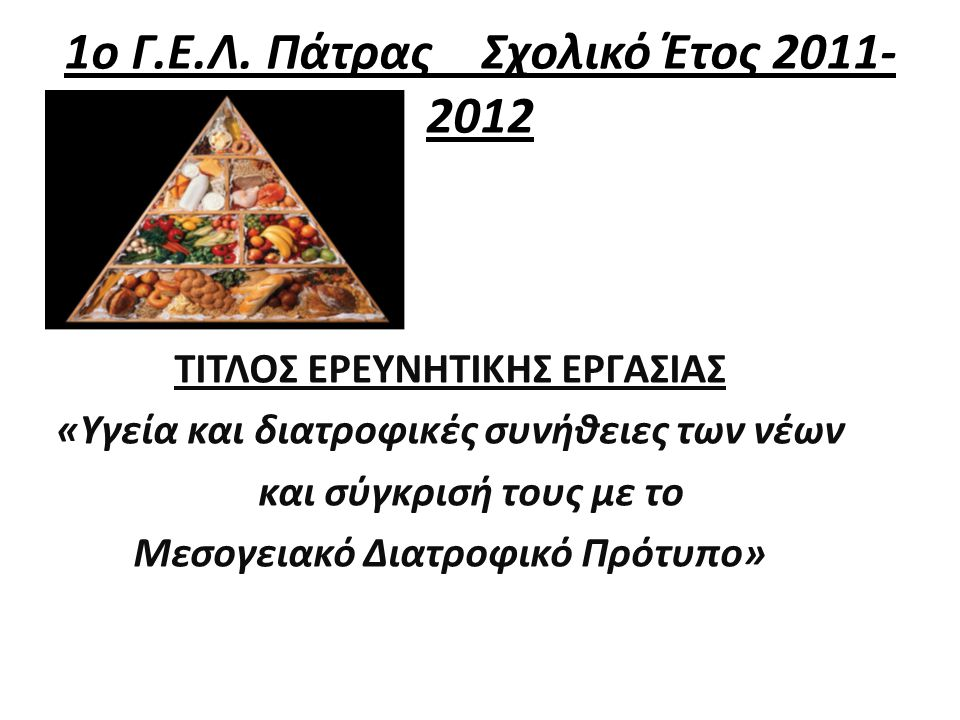 1ο Γ.Ε.Λ. Πάτρας Σχολικό Έτος 2011-2012