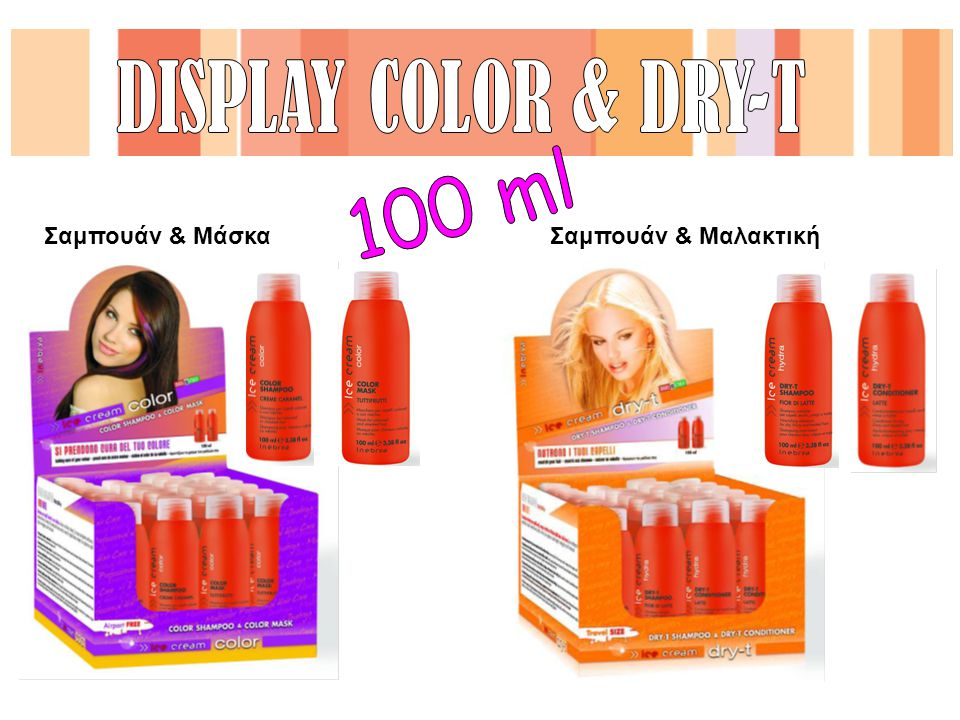 DISPLAY COLOR & DRY-T 100 ml Σαμπουάν & Μάσκα Σαμπουάν & Μαλακτική