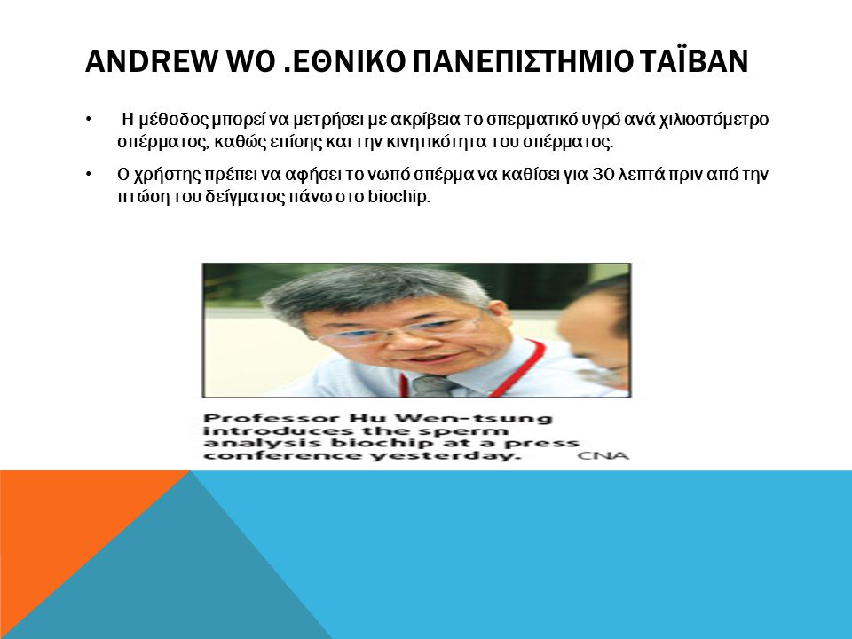 Andrew Wo .Εθνικο Πανεπιςτημιο Ταϊβαν