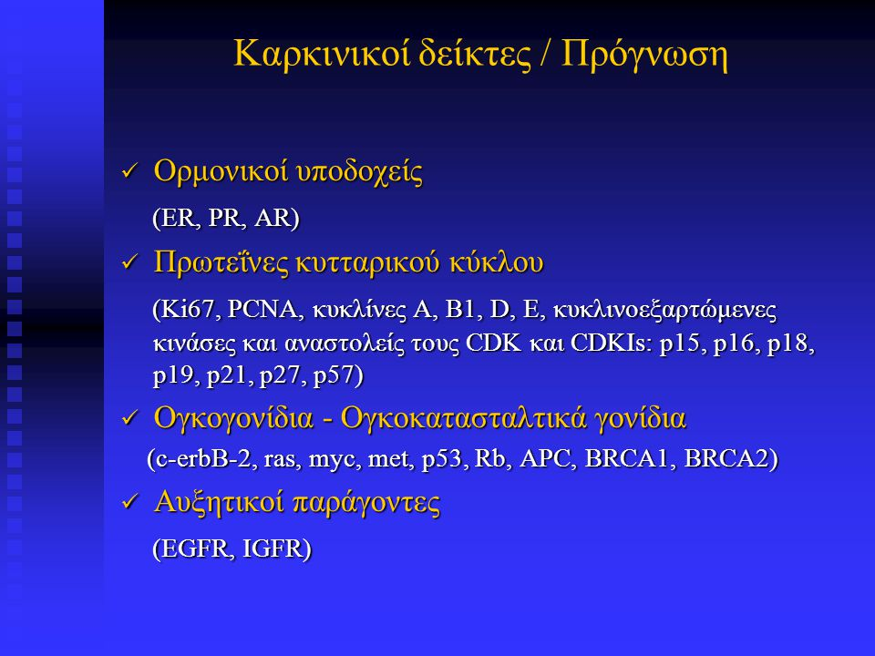 Καρκινικοί δείκτες / Πρόγνωση