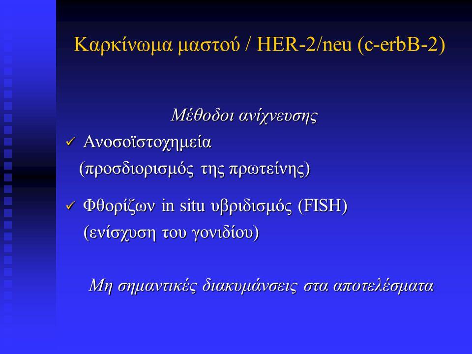 Καρκίνωμα μαστού / HER-2/neu (c-erbB-2)