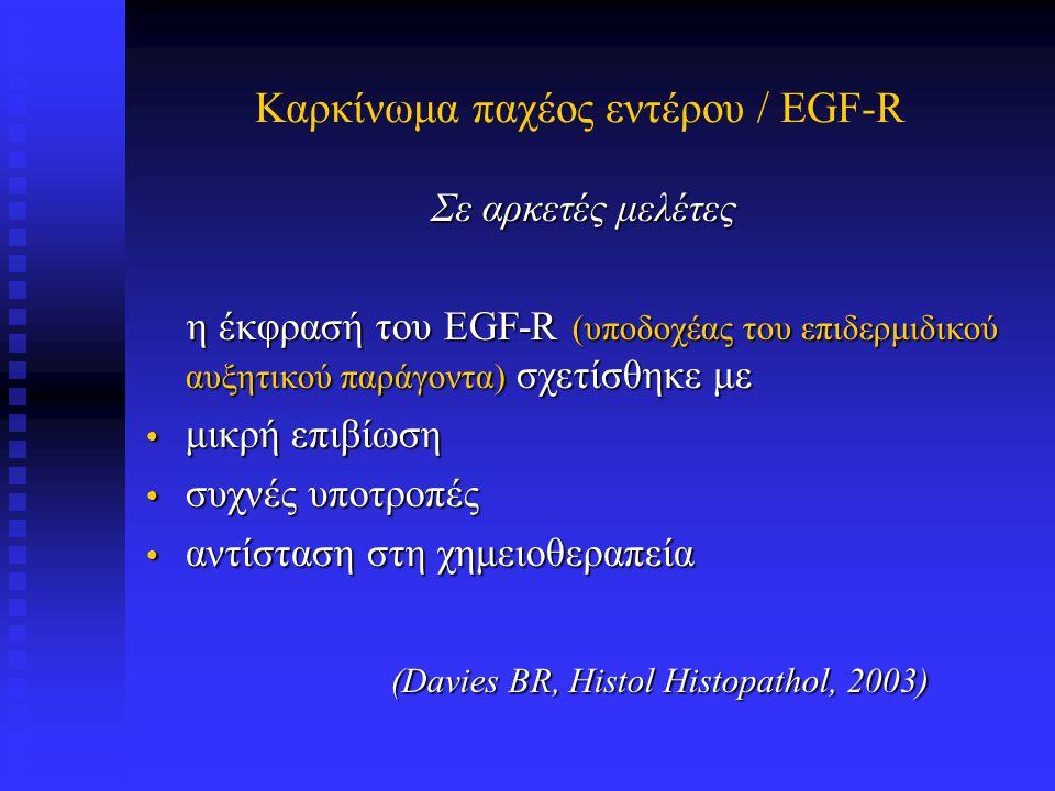 Καρκίνωμα παχέος εντέρου / EGF-R