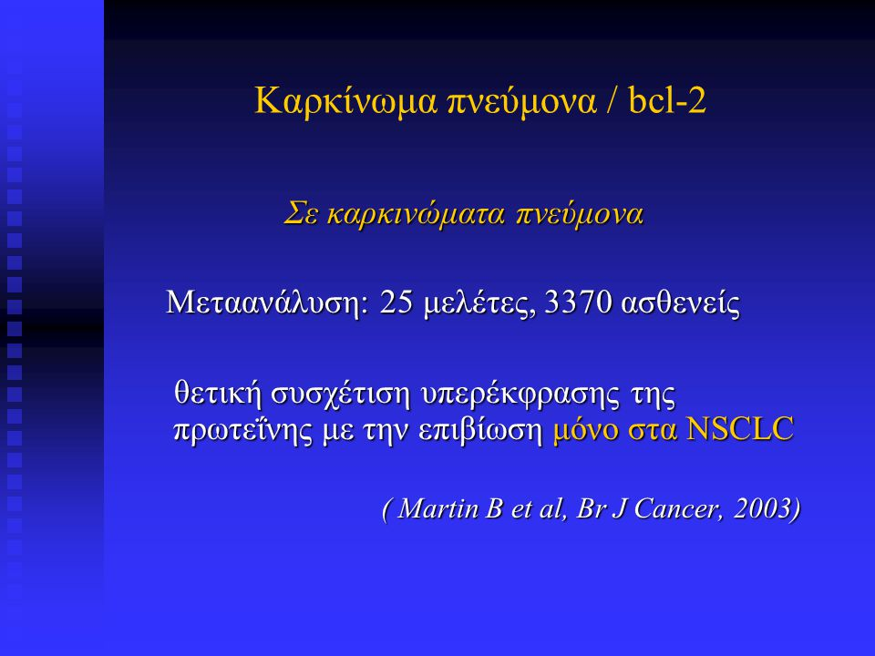 Καρκίνωμα πνεύμονα / bcl-2