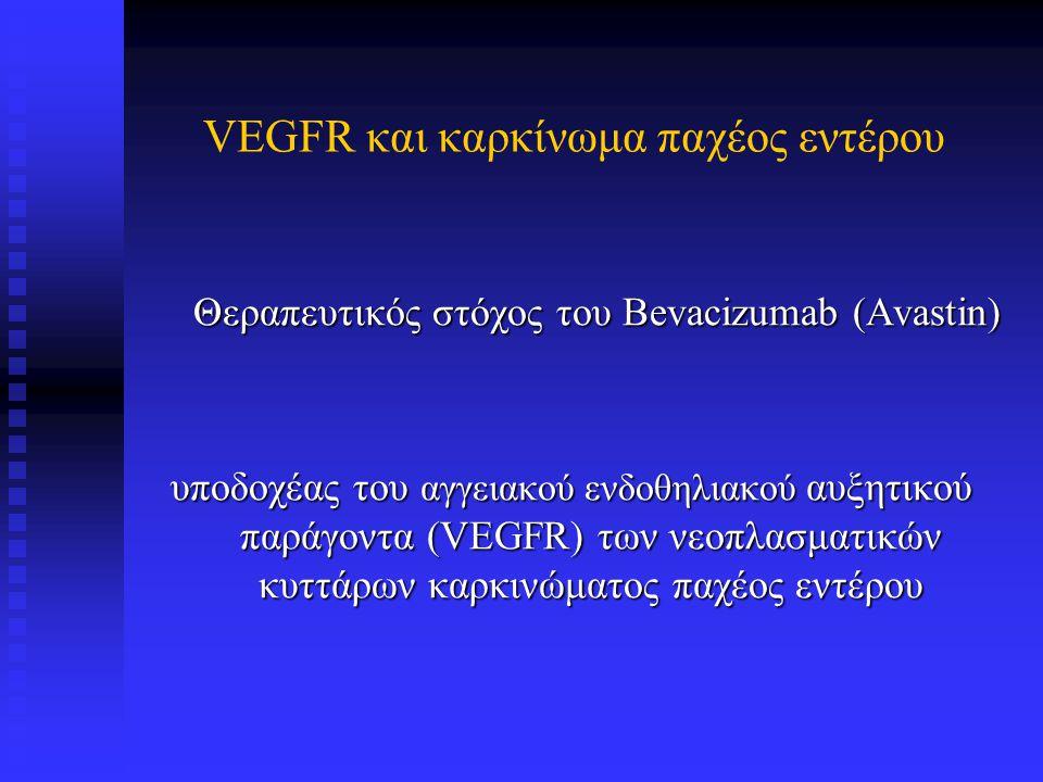 VEGFR και καρκίνωμα παχέος εντέρου