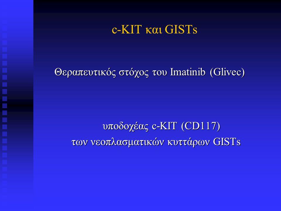 των νεοπλασματικών κυττάρων GISTs