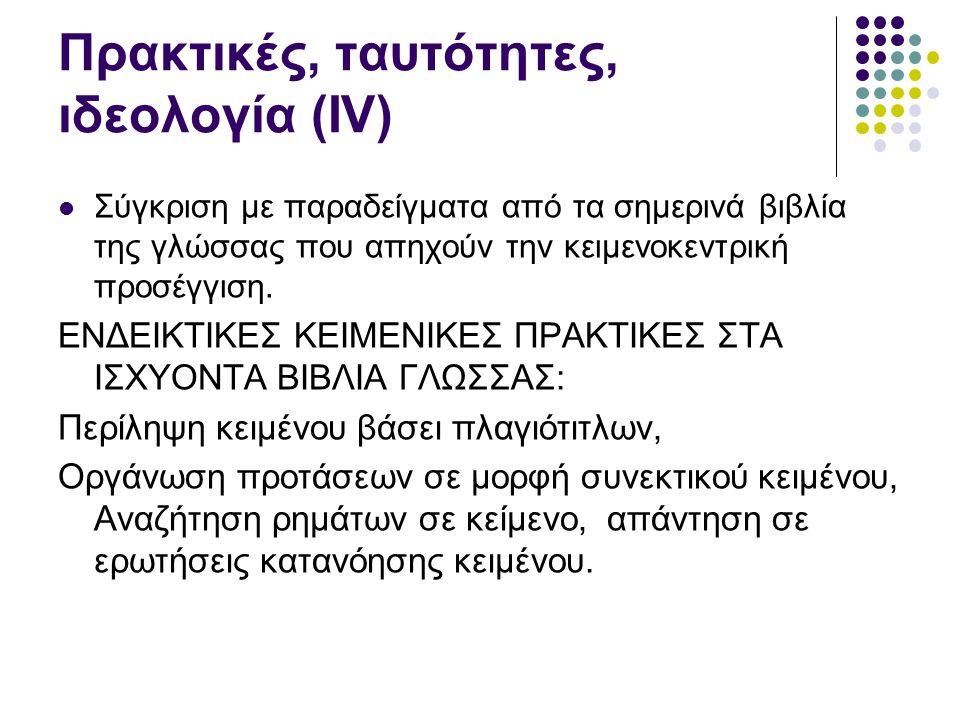 Πρακτικές, ταυτότητες, ιδεολογία (ΙV)