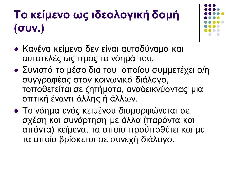 Το κείμενο ως ιδεολογική δομή (συν.)