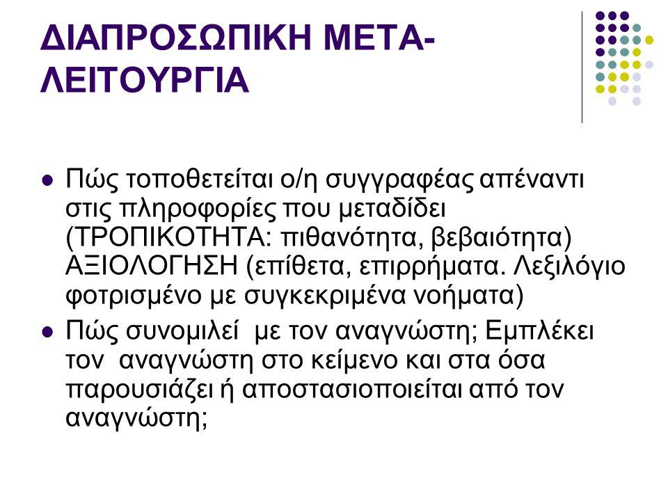 ΔΙΑΠΡΟΣΩΠΙΚΗ ΜΕΤΑ-ΛΕΙΤΟΥΡΓΙΑ