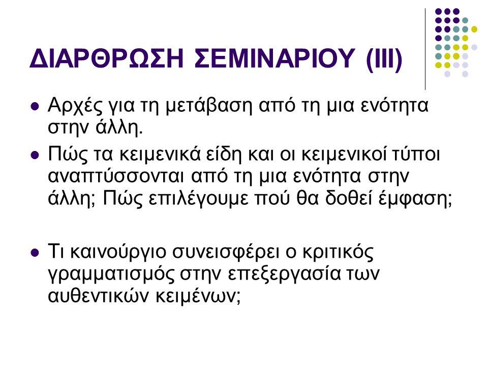 ΔΙΑΡΘΡΩΣΗ ΣΕΜΙΝΑΡΙΟΥ (ΙΙΙ)
