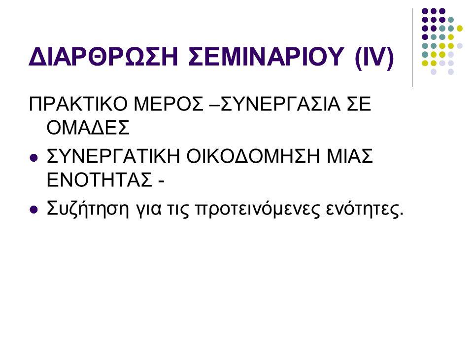 ΔΙΑΡΘΡΩΣΗ ΣΕΜΙΝΑΡΙΟΥ (ΙV)