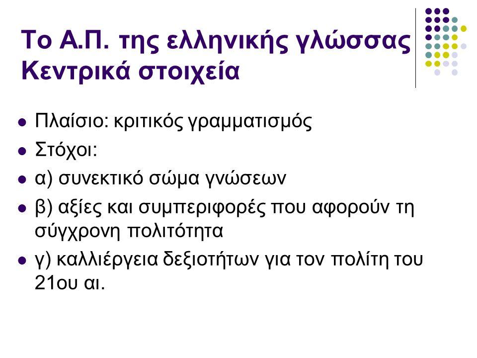 Το Α.Π. της ελληνικής γλώσσας Κεντρικά στοιχεία