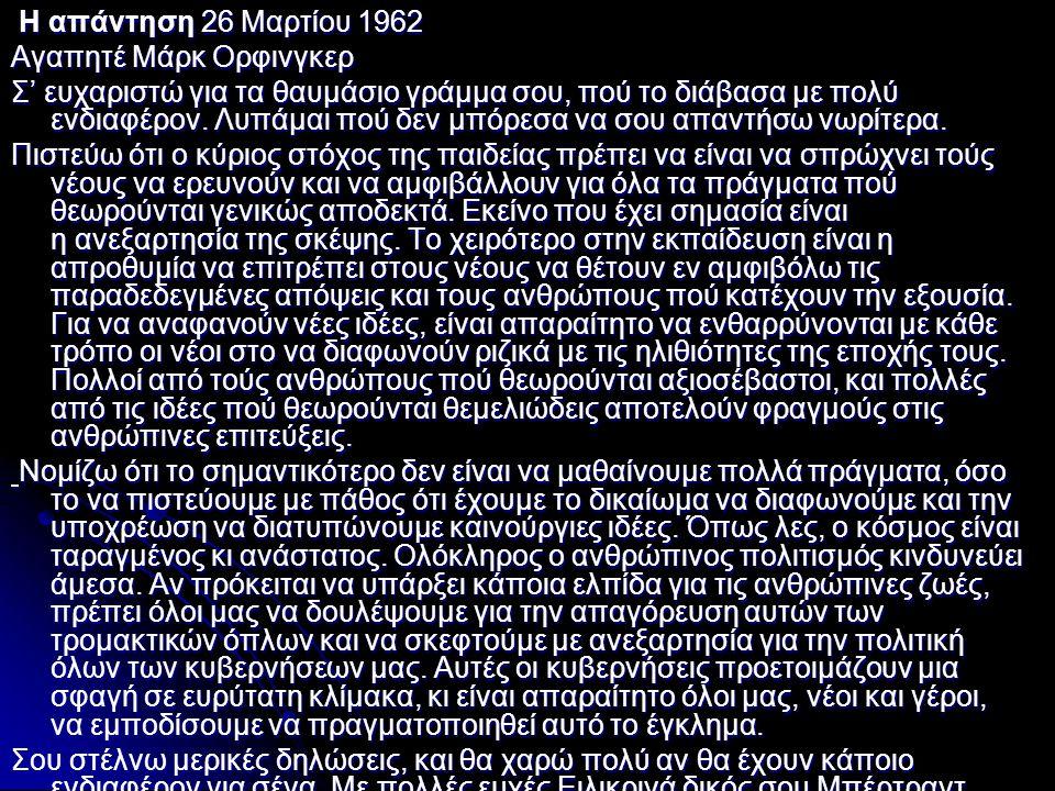 Η απάντηση 26 Μαρτίου 1962 Αγαπητέ Μάρκ Ορφινγκερ.