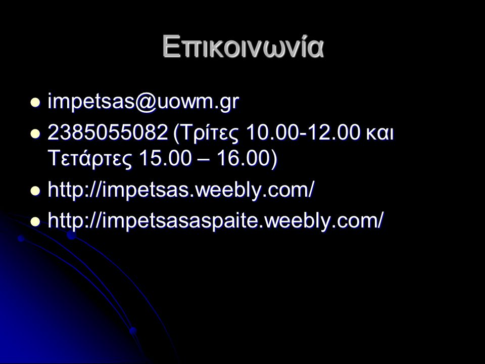 Επικοινωνία impetsas@uowm.gr