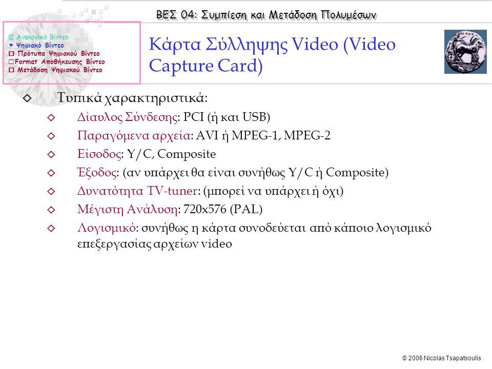Κάρτα Σύλληψης Video (Video Capture Card)