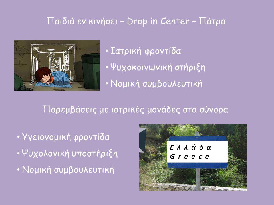 Παιδιά εν κινήσει – Drop in Center – Πάτρα