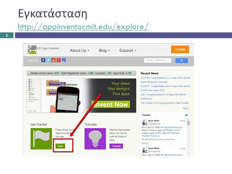 Εγκατάσταση http://appinventor.mit.edu/explore/