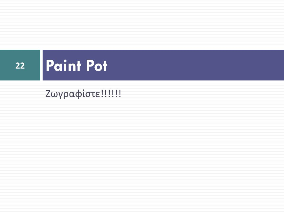 Paint Pot Ζωγραφίστε!!!!!!