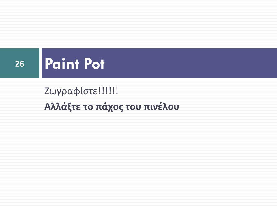 Paint Pot Ζωγραφίστε!!!!!! Αλλάξτε το πάχος του πινέλου