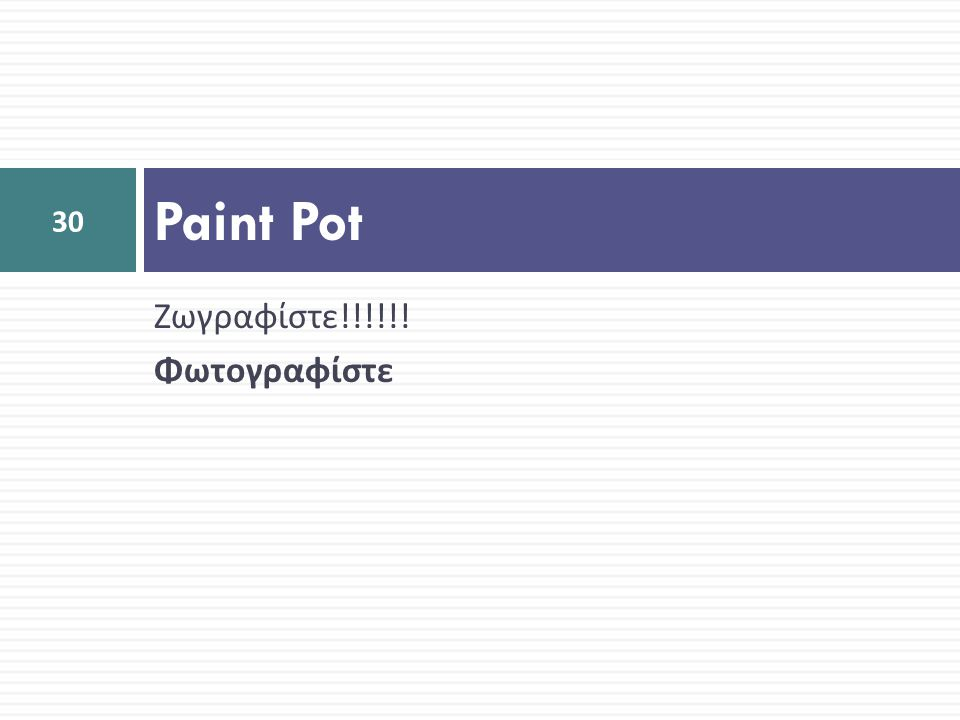Paint Pot Ζωγραφίστε!!!!!! Φωτογραφίστε